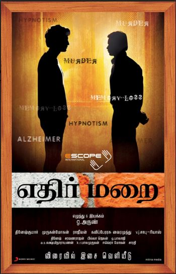 Ethirmarai Movie Review Tamil Movie Review
