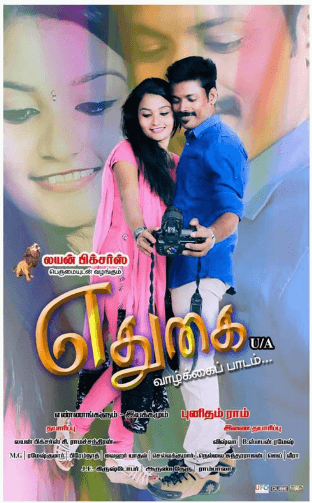 Ethugai Movie Review Tamil Movie Review