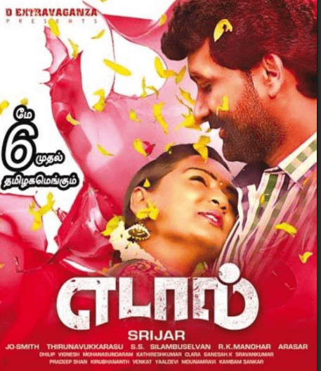 Edaal Movie Review Tamil Movie Review