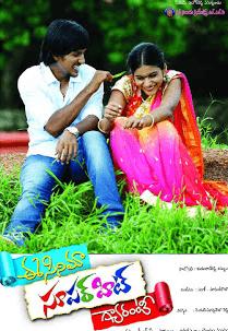 Ee Cinema Superhit Guarantee Movie Review Telugu Movie Review