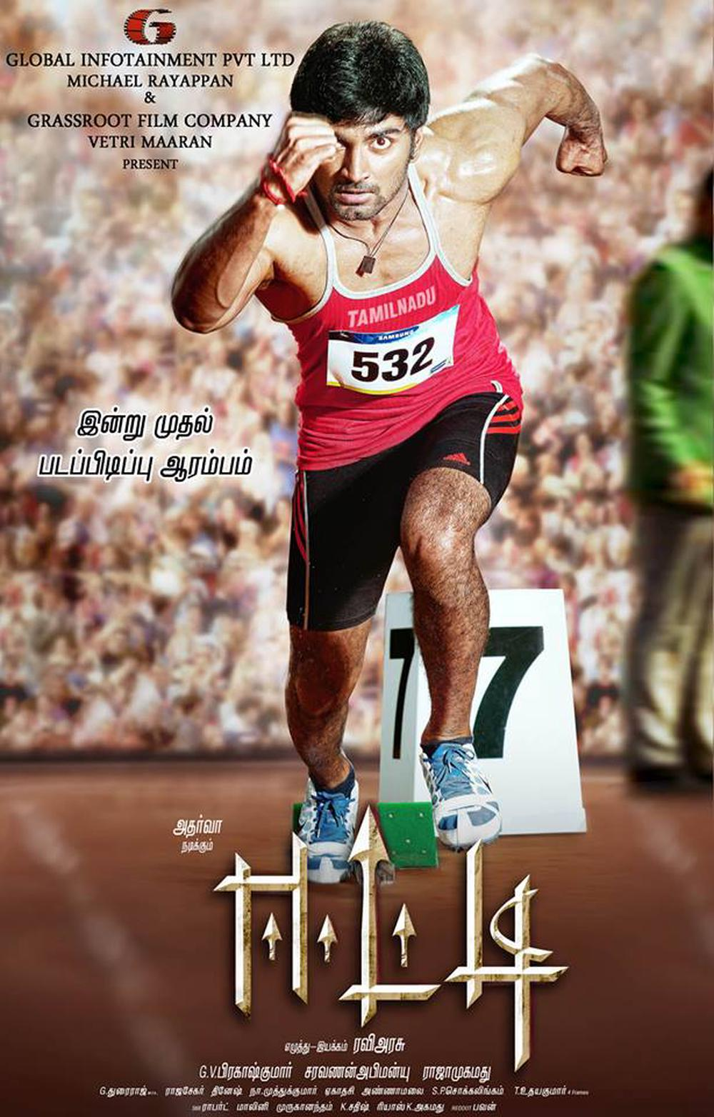 Eetti Movie Review