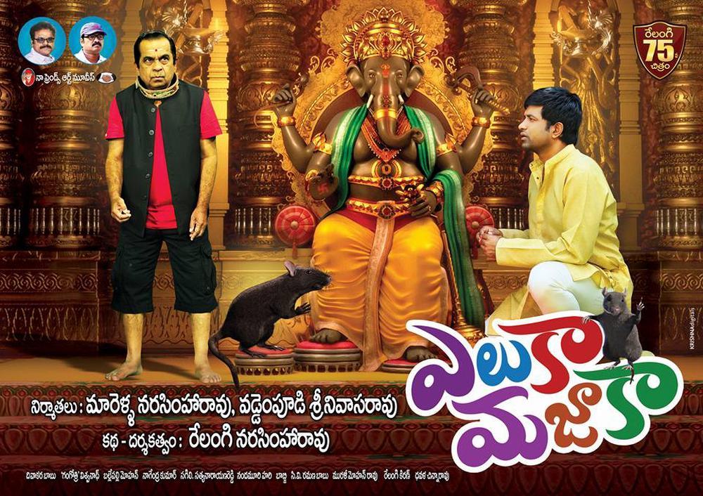 Elukaa Majaaka Movie Review Telugu Movie Review