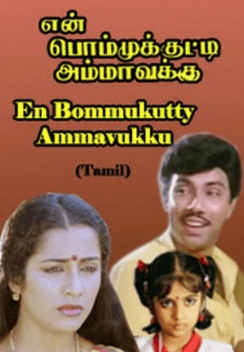 En Bommukutty Ammavukku Movie Review Tamil Movie Review