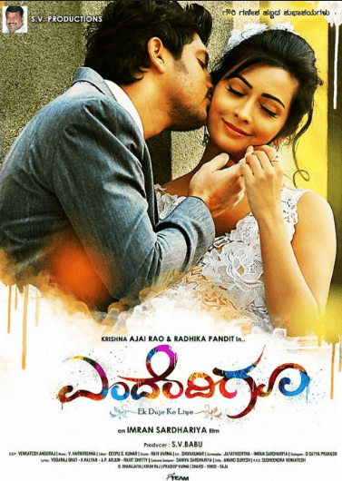 Endendigu Movie Review Kannada Movie Review