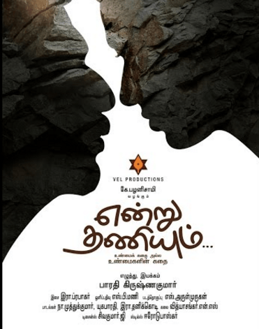 Endru Thaniyum Review Tamil Movie Review