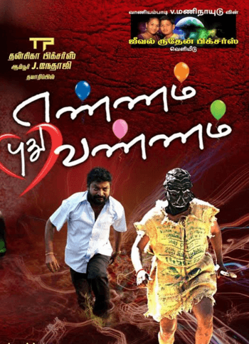 Ennam Pudhu Vannam Movie Review