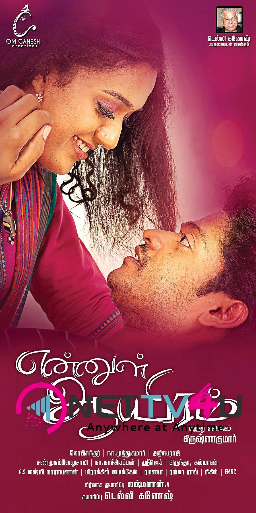 Kollywood Movie Ennul Aayiram Exclusive Posters