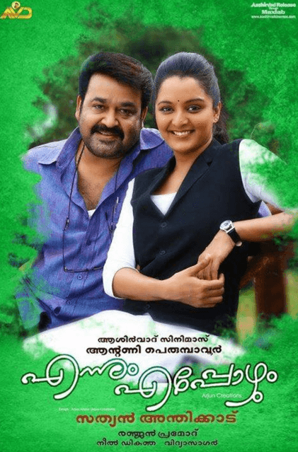 Ennum Eppozhum Movie Review Malayalam Movie Review