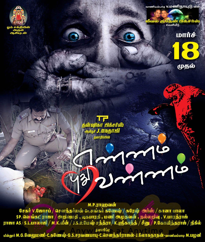 Ennum Pudhu Vannam Movie Official Trailer Link & Movie Posters