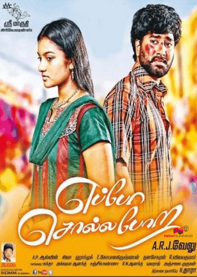 Eppo Solla Pora Movie Review Tamil Movie Review