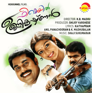 Female Unnikrishnan Movie Review Malayalam Movie Review