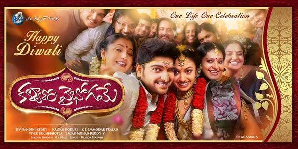 First Look Poster Of Kalyana Vaibhogame Revealed!