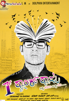 First Rank Raju Movie Review Kannada Movie Review