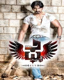 Fly Movie Review Kannada Movie Review
