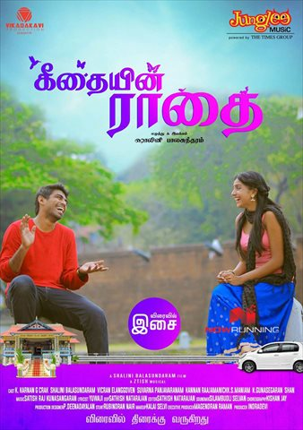 Geethaiyin Raadhai Movie Review Tamil Movie Review