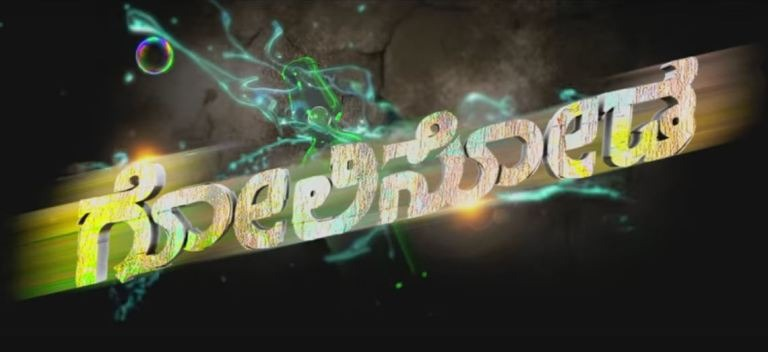 Goli Soda Kannada Movie Review Kannada Movie Review