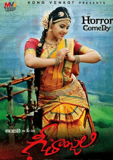Geethanjali Movie Review Telugu Movie Review
