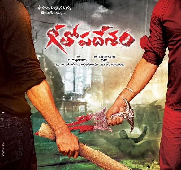 Geethopadesam Movie Review Telugu Movie Review