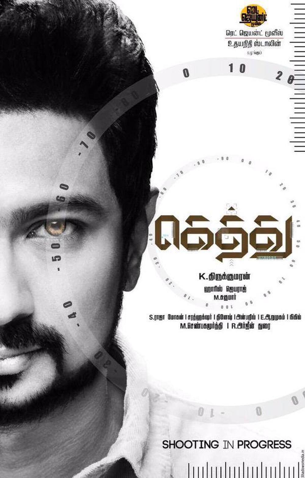 Gethu Movie Review Tamil Movie Review
