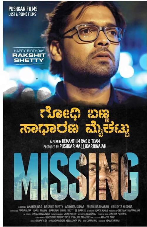 Godhi Banna Sadharna Mykattu Movie Review Kannada Movie Review