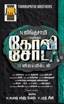 Goli Soda Movie Review Tamil Movie Review