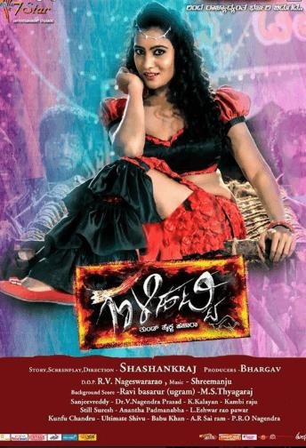 Goolihatti Movie Review Kannada Movie Review