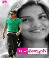 Gud Morning Movie Review Telugu Movie Review