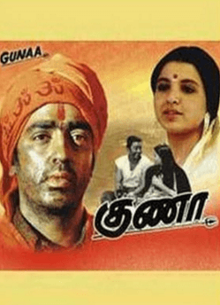 Guna Movie Review