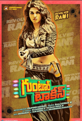 Guntur Talkies Movie Review Telugu Movie Review
