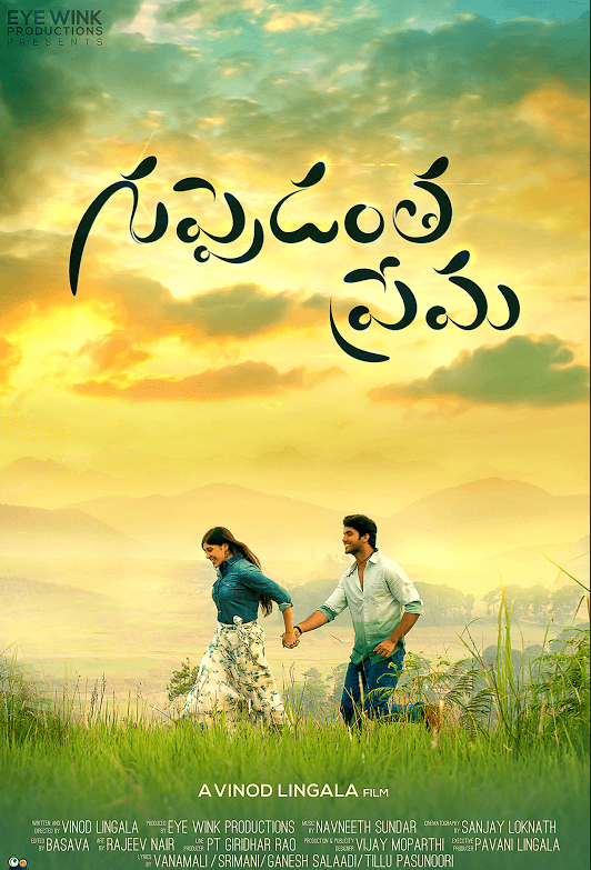 Guppedantha Prema Movie Review Telugu Movie Review