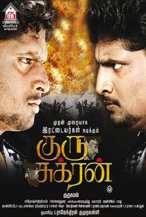 Guru Sukran Movie Review Tamil Movie Review