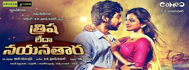 GV Prakash And TIN In Telugu!