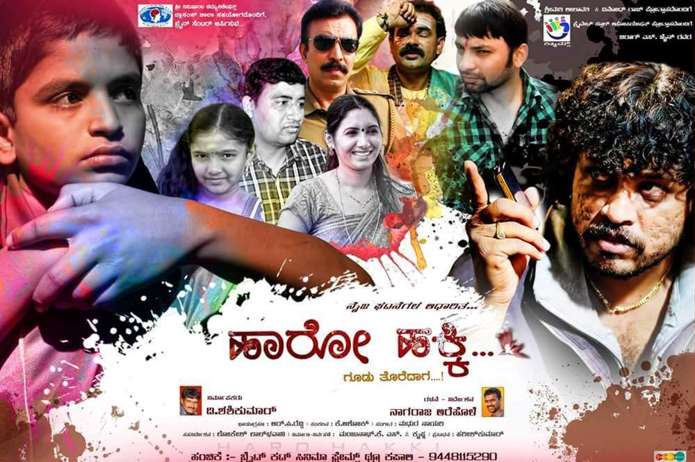 Haro Hakki Movie Review Kannada Movie Review