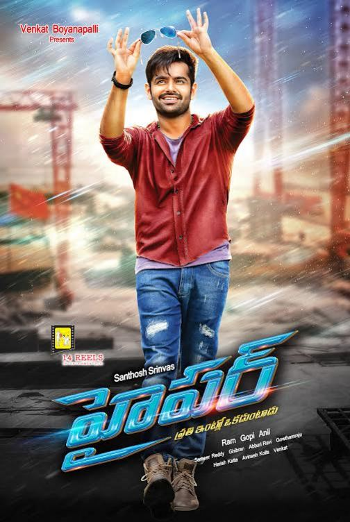 Hyper Movie Review Telugu Movie Review