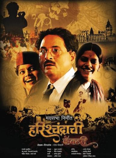 Harishchandrachi Factory Movie Review