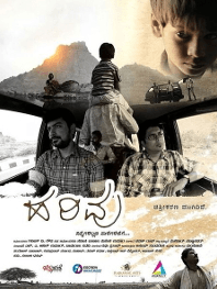 Harivu Movie Review Kannada Movie Review