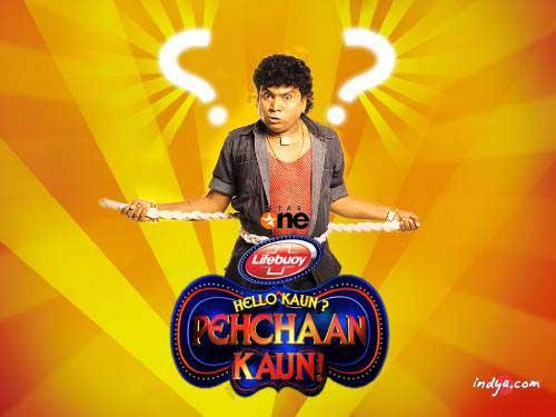 Hello Kaun Pehchaan Kaun