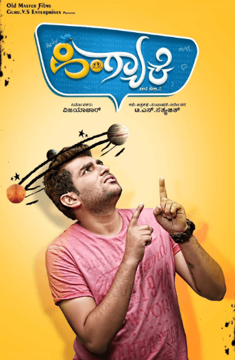Hingyaake Movie Review English Movie Review