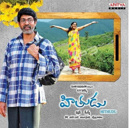 Hithudu Review Telugu Movie Review