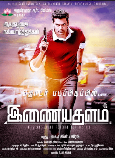Inayathalam Movie Review Tamil Movie Review