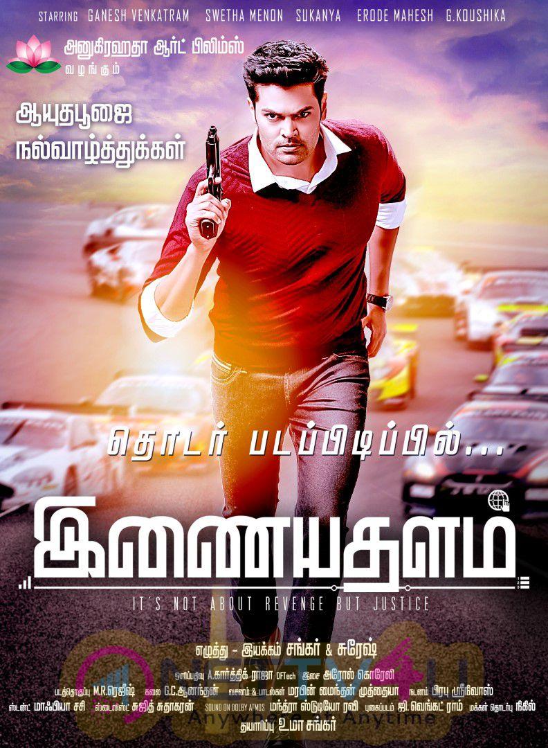 Inayathalam Tamil Movie Attractive Poster