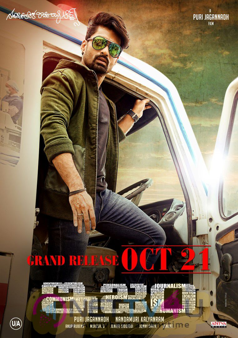 ISM Telugu Movie Grand Release Oct 21 Date Good Looking Posters