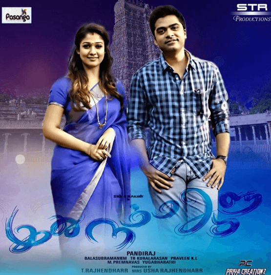 Idhu Namma Aalu Movie Review Tamil Movie Review