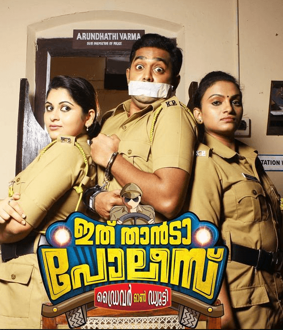 Idhu Thaanda Police Movie Review Malayalam Movie Review