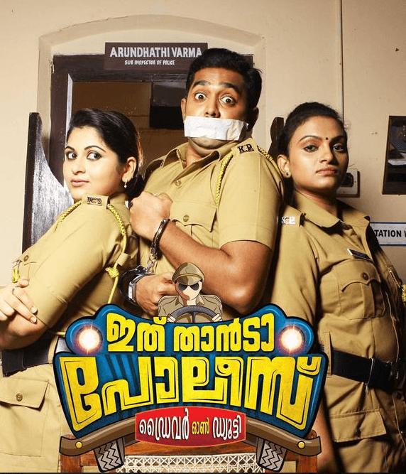 Idhu Thaanda Police Movie Review Malayalam Movie Review