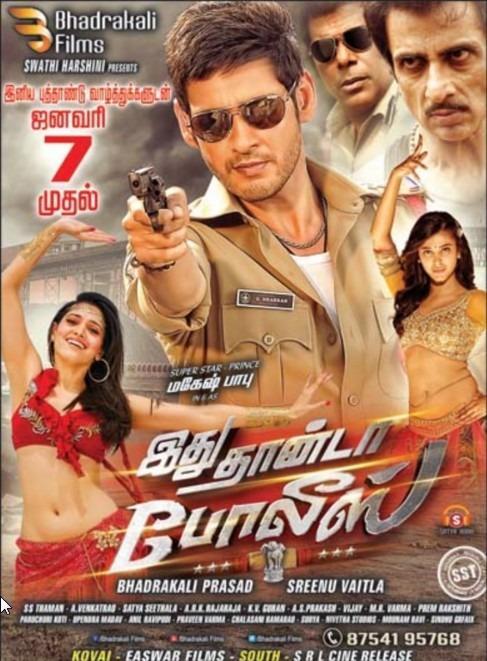 Idhu Thanda Police Review Tamil Movie Review