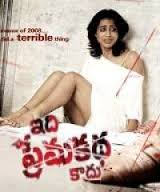 Idi Prema Katha Kadu Movie Review Telugu Movie Review