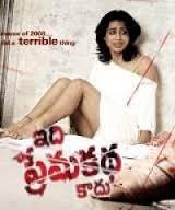 Idi Prema Katha Kadu Movie Review