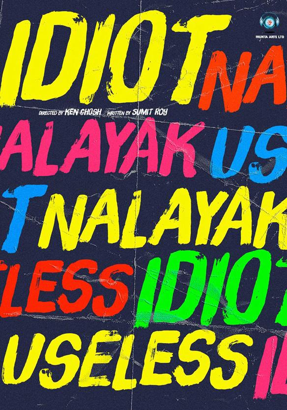 Idiot Nalayak Useless Movie Review Hindi
