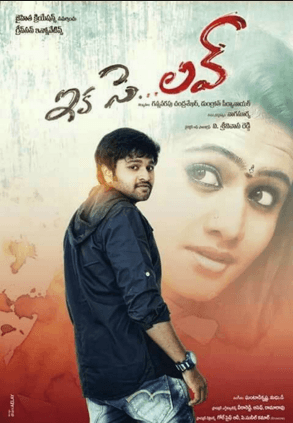 Ika Se Love Movie Review Telugu Movie Review